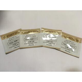 コフレドール(COFFRET D'OR)のコフレドール 化粧下地 サンプル 4包(サンプル/トライアルキット)