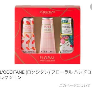 ロクシタン(L'OCCITANE)の新品未使用 ロクシタンハンドクリーム(ハンドクリーム)