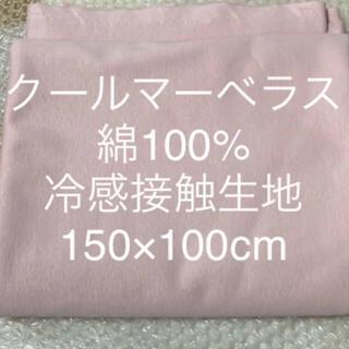 クールマーベラス 冷感接触生地 綿100% 涼しい綿生地 冷感素材 冷感生地(生地/糸)