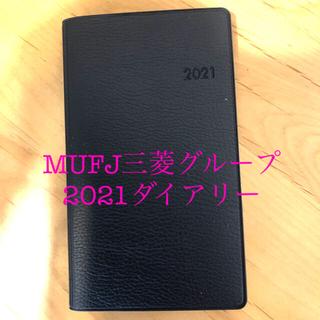 ミツビシ(三菱)の2021ダイアリー MUFG三菱フィナンシャルグループ(カレンダー/スケジュール)