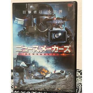 ニュースメーカーズ DVD(外国映画)