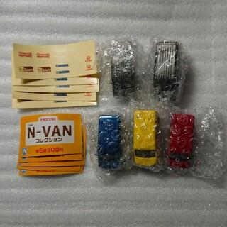 AOSHIMA - HONDA N-VAN コレクション ミニカー ガチャガチャ