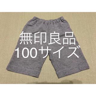 MUJI (無印良品) - 無印良品 ハーフパンツ 100サイズ
