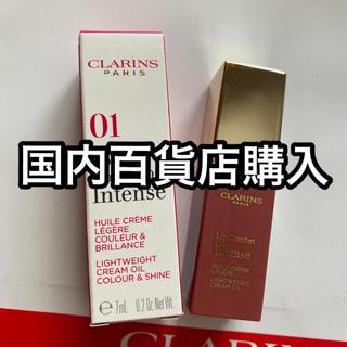 クラランス(CLARINS)の【新品未使用】クラランス コンフォート リップオイル 01 インテンス ヌード(口紅)