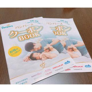 ラクテン(Rakuten)のk様専用♡パンパースクーポン冊子2冊 Amazonや楽天でも(ベビー紙おむつ)