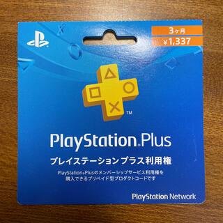 プレイステーション(PlayStation)のプレステーションプラス利用権(その他)
