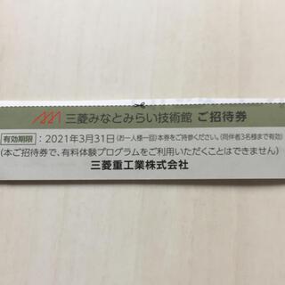 ミツビシ(三菱)の匿名発送 三菱みなとみらい技術館 招待券2021年3月末迄(美術館/博物館)