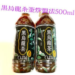 黒烏龍茶 500ml(茶)