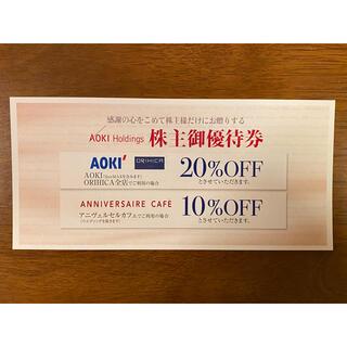 オリヒカ(ORIHICA)のAOKI ORIHICA 20%割引券 1枚(ショッピング)