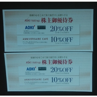 オリヒカ(ORIHICA)の【最新】AOKl アオキ 株主優待券 2枚【送料無料】(ショッピング)