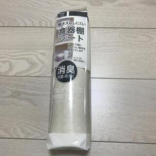 ニトリ(ニトリ)のニトリ 敷きズレしにくい 食器棚シート 消臭 抗菌 防カビ(日用品/生活雑貨)