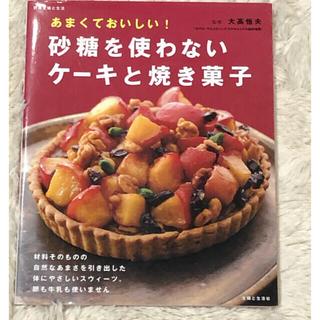 主婦と生活社 - 砂糖を使わないケ-キと焼き菓子 あまくておいしい!