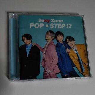 セクシー ゾーン(Sexy Zone)のSexy Zone POP×STEP!? 通常版(ポップス/ロック(邦楽))