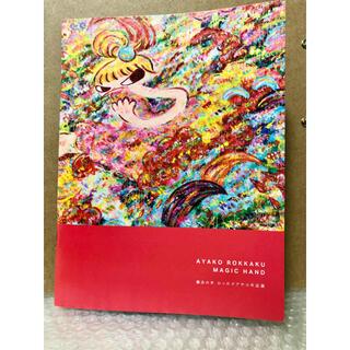 1,000部限定 ロッカクアヤコ展 図録 カタログ(アート/エンタメ)