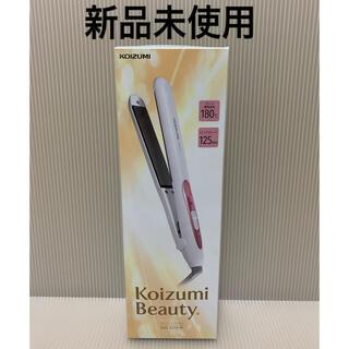 コイズミ(KOIZUMI)の小泉 2WAYロングヘアアイロン KHS-8310-W ホワイト 新品未使用(ヘアアイロン)