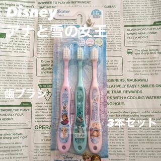 ディズニー(Disney)の【新品!】子ども 歯ブラシ 3本セット! アナ雪 3〜5歳用(歯ブラシ/歯みがき用品)