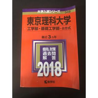 東京理科大学(工学部・基礎工学部-B方式) 2018