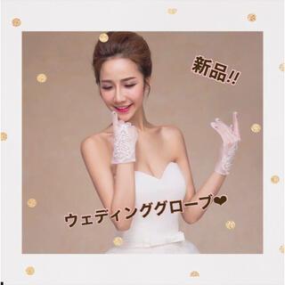 ウェディンググローブ ショートグローブ ブライダル 結婚式 新品未使用(ウェディングドレス)