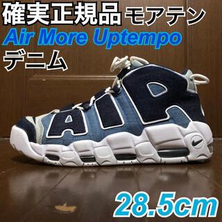 ナイキ(NIKE)のNIKE Air More Uptempo Denim 28.5cm モアテン(スニーカー)