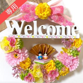 ひな祭り 雛人形 桃の節句 ウェルカム Welcome フラワー リース ★(リース)