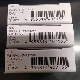 ナリス化粧品 - ナリス マジェスタクリームサンプル18本セット【54g、¥5,180円】