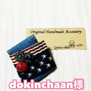 dokinchaan様❤(キッチンマット)