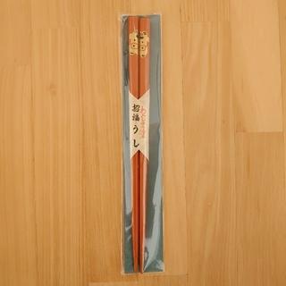 招福うし 輪島塗りの箸 天然木&天然うるし ★朱★(カトラリー/箸)