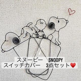 スヌーピー(SNOOPY)のワイヤークラフト スヌーピー SNOOPY 針金 スイッチカバー 3点セット(インテリア雑貨)