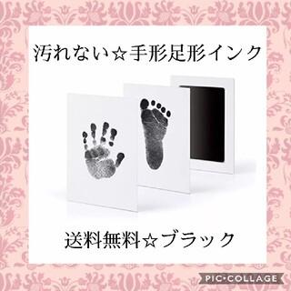 よごれない 手形足形インク(手形/足形)