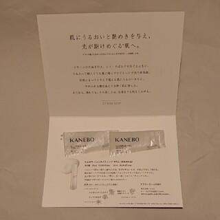 カネボウ(Kanebo)の【新品】Kanebo イルミネイティング セラム ④ 医薬部外品(美容液)
