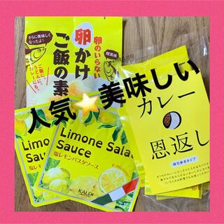 KALDI - KALDI 卵かけご飯の素2食分 カレーの恩返し6袋 塩レモンパスタソース2袋