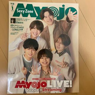 シュウエイシャ(集英社)のMyojo (ミョウジョウ) 2021年 01月号(音楽/芸能)