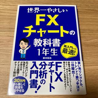 【美品】世界一やさしいFXチャートの教科書1年生(ビジネス/経済)