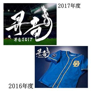【福袋】中日ドラゴンズ レプリカユニフォーム(応援グッズ)