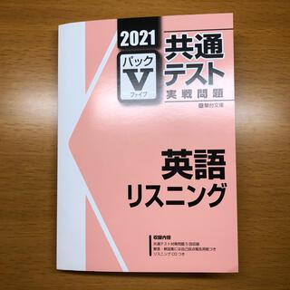 駿台文庫 共通テスト実践問題 パックV 英語リスニング(語学/参考書)