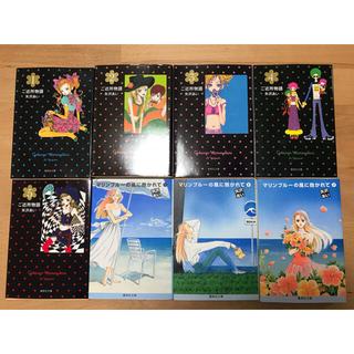 ご近所物語 文庫 /マリンブルーの風に抱かれて 文庫 全巻セット 矢沢あい(少女漫画)