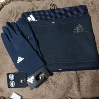 アディダス(adidas)の新品☆adidasネックウォーマーと手袋のセット(ネックウォーマー)