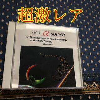NEW α SOUND ラピスクラブ 能力開発 自己啓発(ヒーリング/ニューエイジ)
