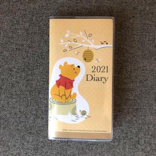 クマノプーサン(くまのプーさん)の第一生命 2021ダイアリー ぷーさん 手帳(カレンダー/スケジュール)