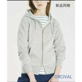 オーシバル(ORCIVAL)の新品同様★『ORCIVAL』パーカー★定価¥16280(パーカー)