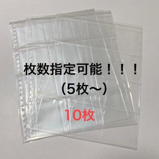 【12ポケットリフィール】10枚(ファイル/バインダー)