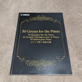 YAMAHA/ ピアノで弾く名曲50選(クラシック)