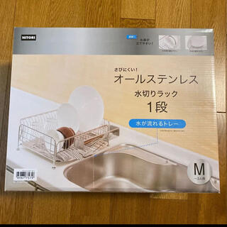 ニトリ(ニトリ)のトレーのみ★水切りラック(収納/キッチン雑貨)