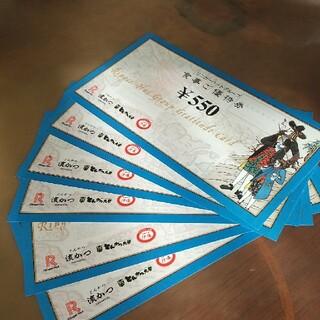 リンガーハット株主優待券3300円分 期限:21/7(レストラン/食事券)