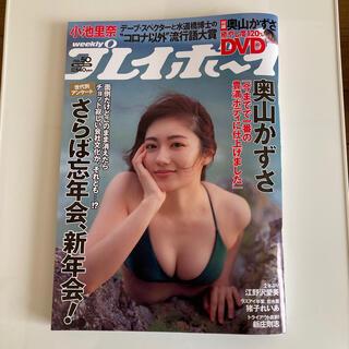 プレイボーイ(PLAYBOY)の週刊 プレイボーイ 2020年 12/14号(その他)