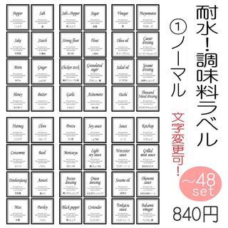 ちなみ様専用 耐水 調味料ラベル 男前 オーダーメイド 文字変更可能(収納/キッチン雑貨)