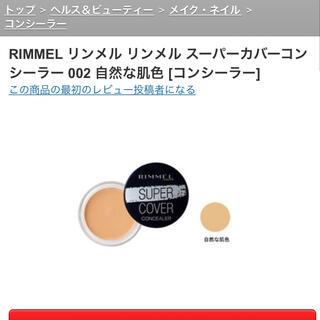リンメル(RIMMEL)のリンメル スーパーカバーコンシーラー コンシーラー 002(コンシーラー)
