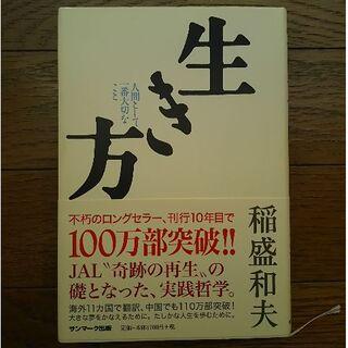 サンマークシュッパン(サンマーク出版)の稲盛和夫『生き方』単行本(ノンフィクション/教養)