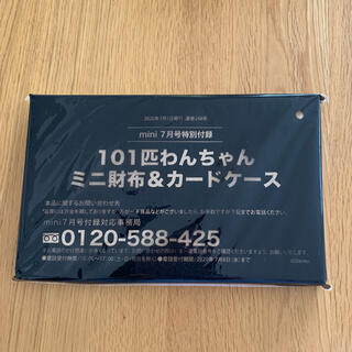 ★付録★101匹わんちゃんミニ財布