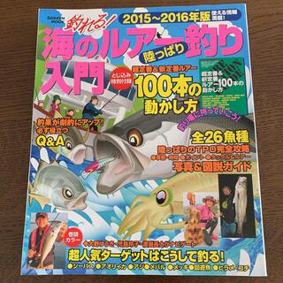 釣れる!海のルアー釣り陸っぱり入門 2015~2016年版